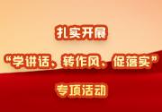 """新疆开展""""学讲话、转作风、促落实""""活动 坚决破除""""官油子""""之气"""