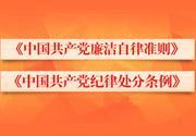 张军:认真学好、用好两项法规 把党规党纪刻印在全体党员心上