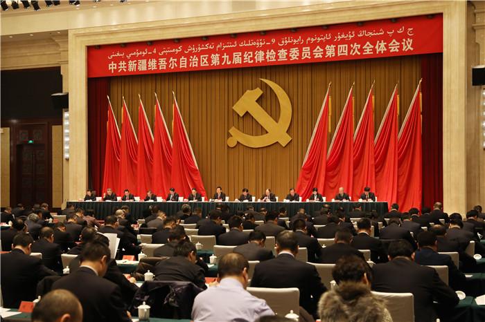 自治区纪委九届四次全会举行第二次大会 杨鑫作工作报告