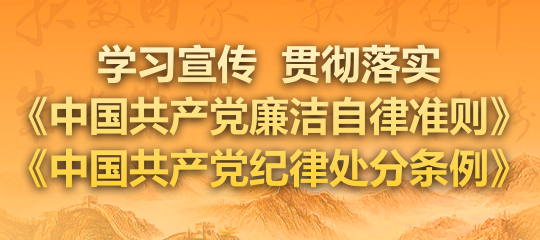 学习贯彻《中国共产党廉洁自律准则》《中国共产党纪律处分条例》