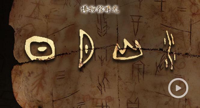 博物馆时光丨日、月、山、水…听国博田老师讲甲骨文上的那些字儿