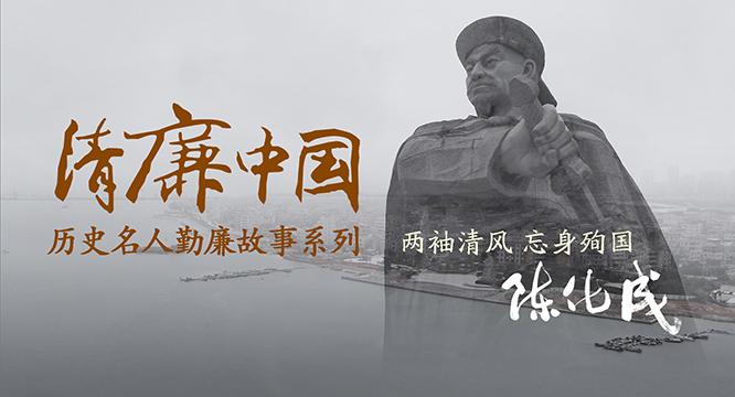 微电影丨陈化成:两袖清风 忘身殉国