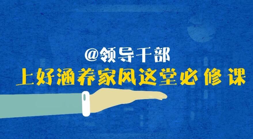 动漫短视频丨@领导干部:上好涵养家风这堂必修课