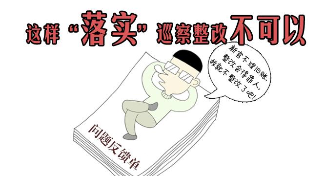 """漫画说纪丨这样""""落实""""巡察整改不可以"""