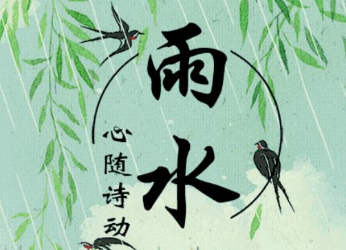心随诗动丨雨水:天意苏群物 在春雨中听见希望的脚步