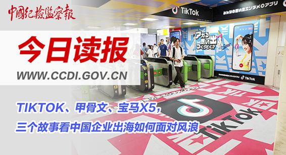 今日读报丨TikTok、甲骨文、宝马X5,三个故事看中国企业出海如何面对风浪