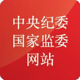 新疆:举办清风满天山讲故事大赛 传播廉洁文化