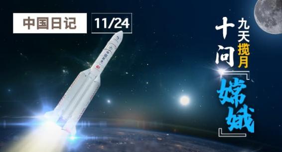 中国日记·11月24日丨九天揽月 十问嫦娥