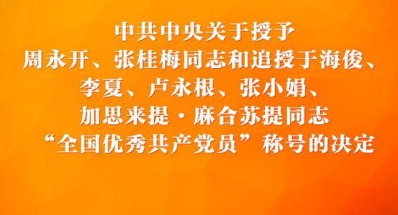 中共中央關于授予周永開、張桂梅同志和追授李夏、加思來提·麻合蘇提等同志