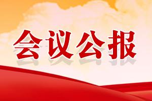 中国共产党新疆维吾尔自治区第九届纪律检查委员会第六次全体会议公报