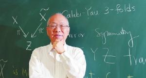 世界著名数学家丘成桐:数学从来没有令我失望