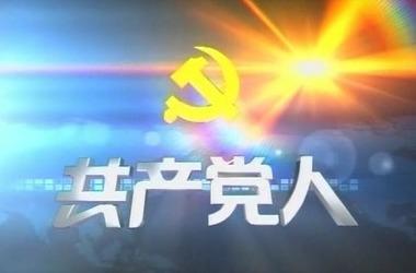 崇尚共產黨人的大德公德私德