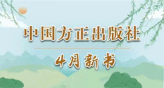 中国方正出版社4月新书