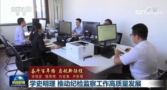 视频 | 学史明理 推动纪检监察工作高质量发展