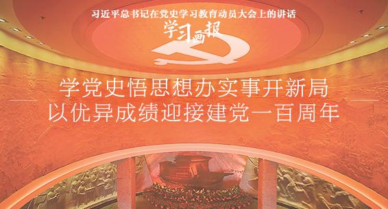 学习画报|习近平总书记在党史学习教育动员大会上的重要讲话