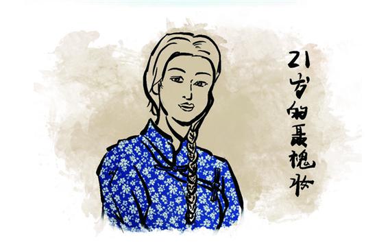 党史故事 | 盐娘——奇女子聂槐妆