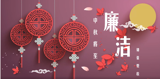特别策划 | 中秋节7条必看锦囊!
