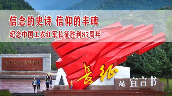 信念的史诗 信仰的丰碑:纪念红军长征胜利85周年